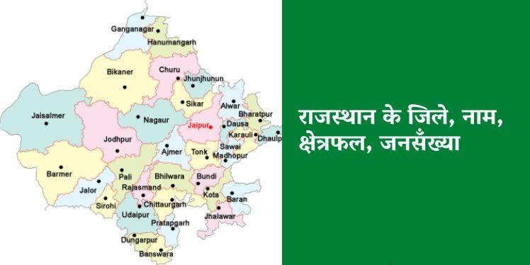 Photo of Districts in Rajasthan – राजस्थान में कितने जिले हैं, नाम,क्षेत्रफल और जनसंख्या