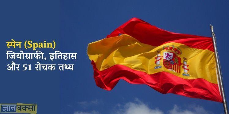 Photo of स्पेन जियोग्राफी, इतिहास और 51 रोचक तथ्य (Spain in Hindi)