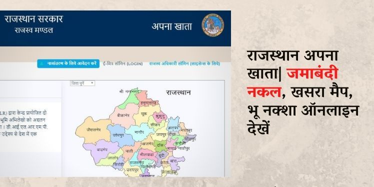 Photo of राजस्थान अपना खाता   जमाबंदी नकल, E Dharti Portal, Apnakhata.nic.in