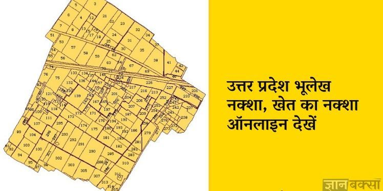 Photo of UP Bhu Naksha 2020: उत्तर प्रदेश भूलेख नक्शा, खेत का नक्शा ऑनलाइन देखें