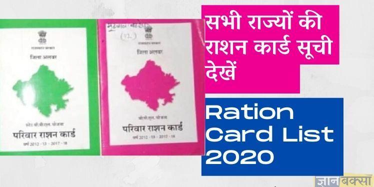 Photo of सभी राज्यों की राशन कार्ड सूची देखें , Check All India Ration Card List 2020