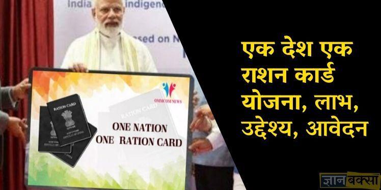 Photo of एक देश एक राशन कार्ड योजना, लाभ, उद्देश्य, आवेदन: One Nation One Ration Card Scheme