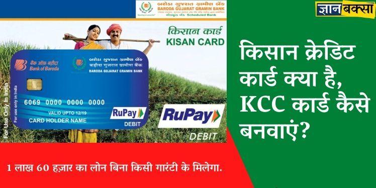 Photo of किसान क्रेडिट कार्ड क्या है, KCC कार्ड कैसे बनवाएं: Kisan Credit Card Scheme