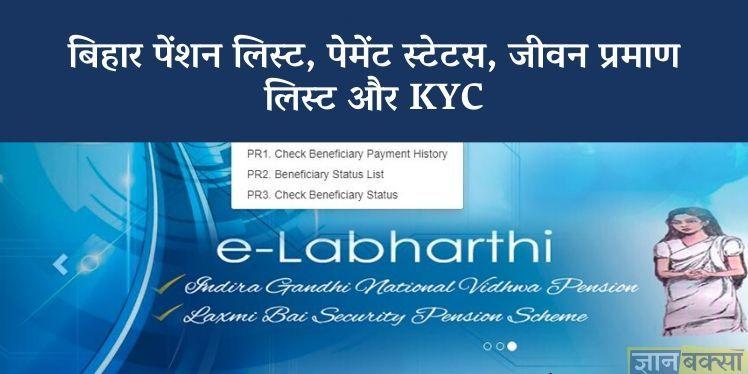 Photo of eLabharthi Bihar: बिहार पेंशन लिस्ट, पेमेंट स्टेटस, जीवन प्रमाण लिस्ट और KYC
