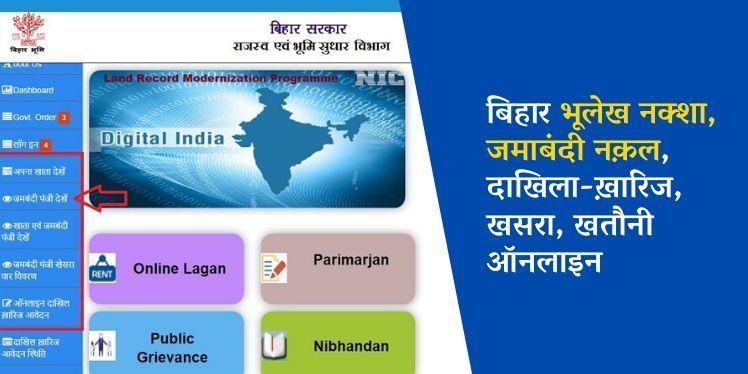Photo of Bhulekh Bihar: बिहार भूलेख नक्शा, जमाबंदी नक़ल, दाखिला-ख़ारिज, खसरा, खतौनी, अपना खाता