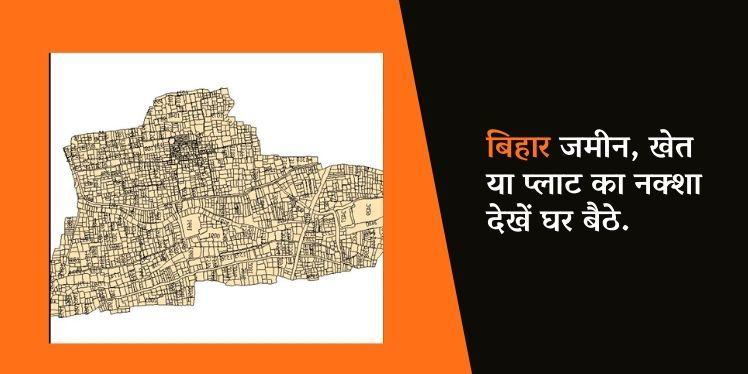 Photo of भू नक्शा बिहार 2020 ऑनलाइन देखें | खेत का नक्शा बिहार: Bhu Naksha Bihar