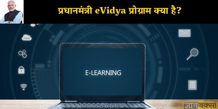 Photo of PM eVidya Program: पीएम ई विद्या योजना क्या है, उद्देश्य और फायदे