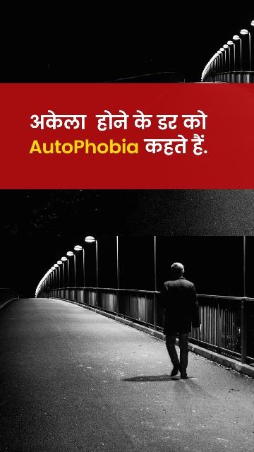 Autophobia kya hai