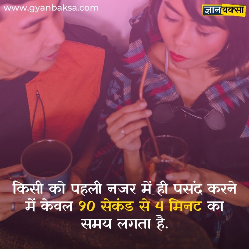 Psychology love facts in hindi