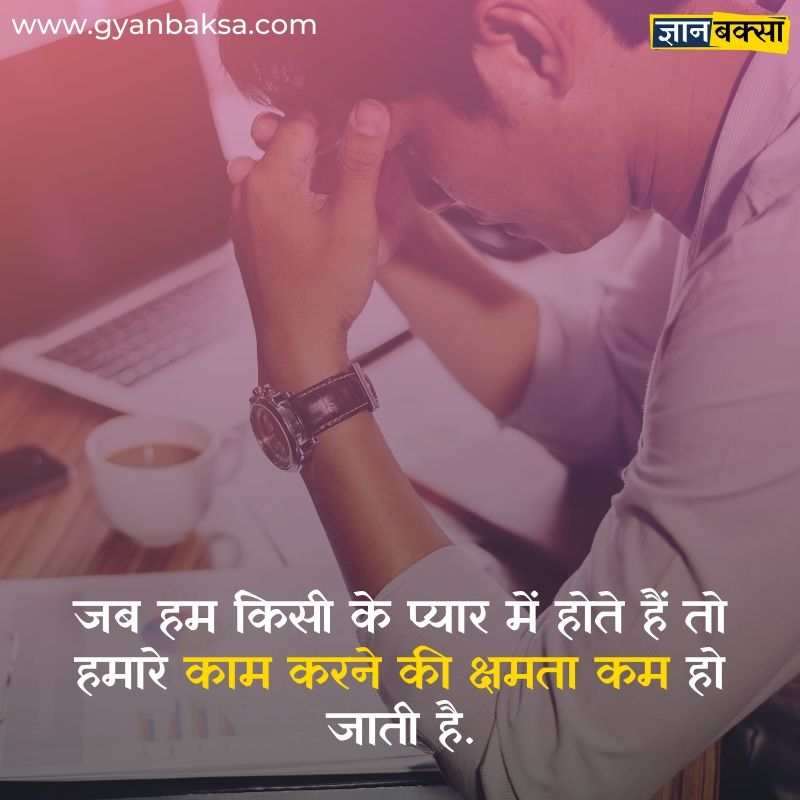 about love manovigyan in hindi