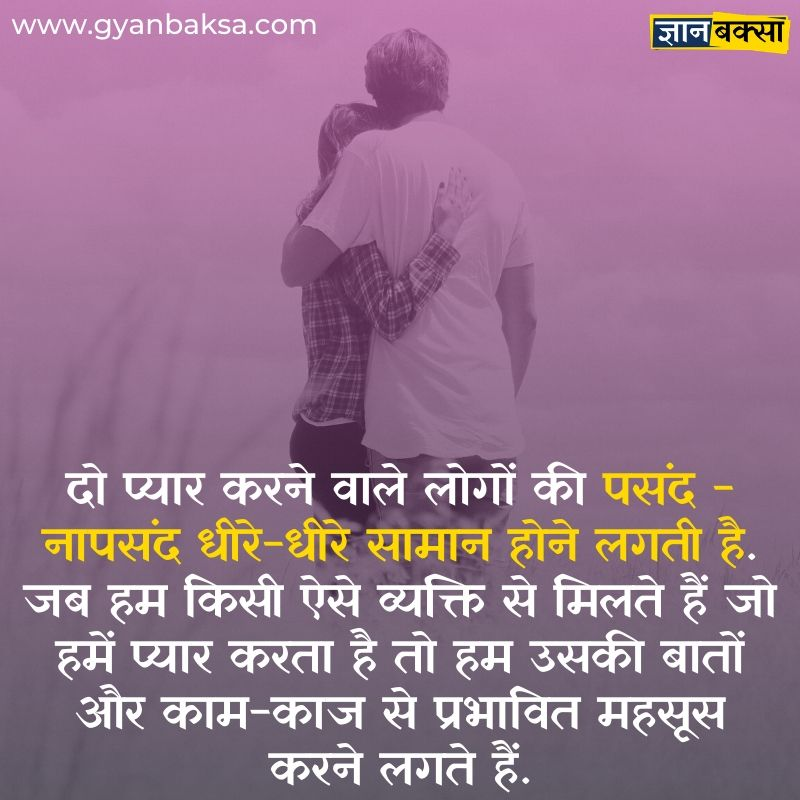 about love couples in hindi