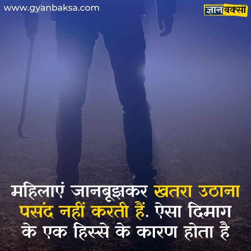 Woman Facts in Hindi