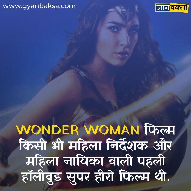 wonder woman facts in hindi