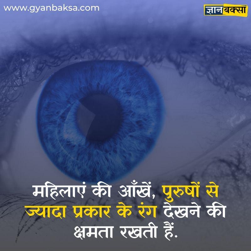 Woman Body Facts in Hindi
