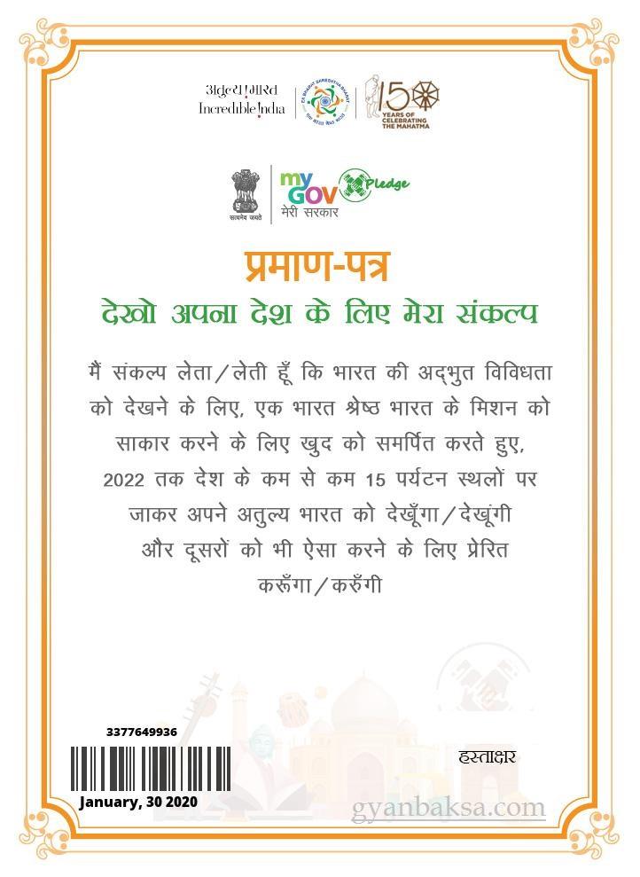 Dekho Apna Desh Scheme Certificate in Hindi