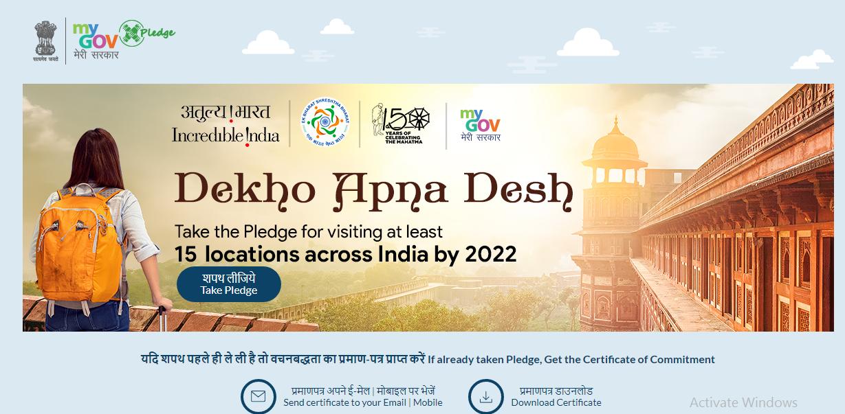 Dekho Apna Desh Scheme Take Pledge