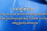 The Royal Government of Cambodia...