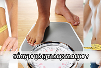 Weight loss should be taken care not...