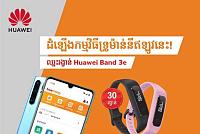 ត្រៀមខ្លួនយក Huawei Band 3 e...