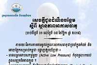 Ministry of Water Resources: The...
