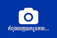 The strong men of Cambodia. Techo Sen...