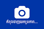 Mass admirers of tycoon Kith Thiing...