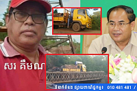 Director of Stung Treng Public Works...