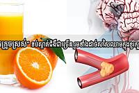 """Fresh orange juice"" blocks kidney..."