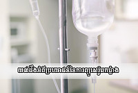 Is the need for intravenous vitamin...