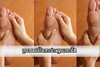 Just a foot massage!
