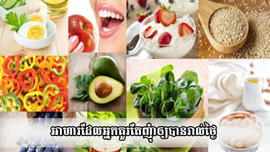Foods%20that%20you%20should%20eat%20every%20day...