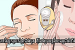 Easy! Want a brighter skin, don't...