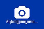 Poipet City Family Sisophon FC (A)...