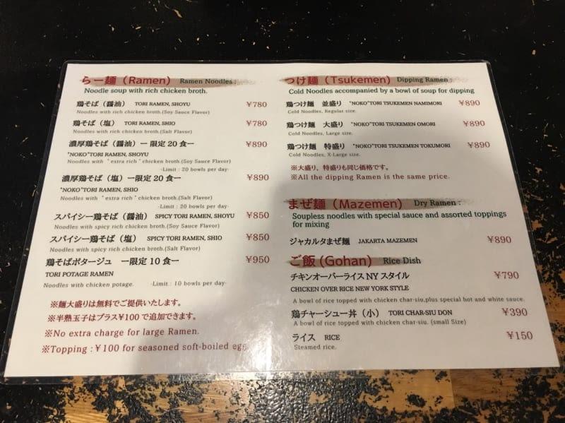 Menu in Ayam-YA Okachimaci