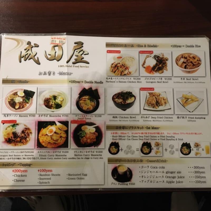 Menu in Naritaya Asakusa