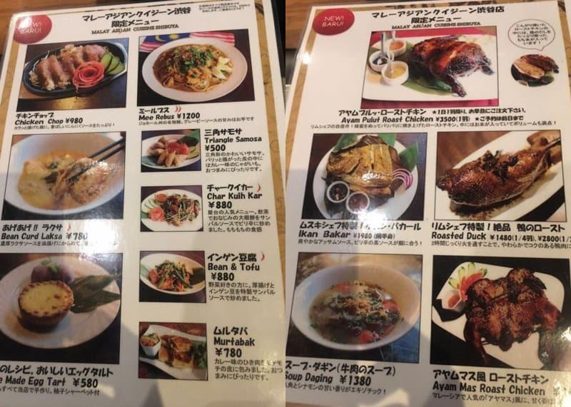 Menu in Malay Asian Cuisine