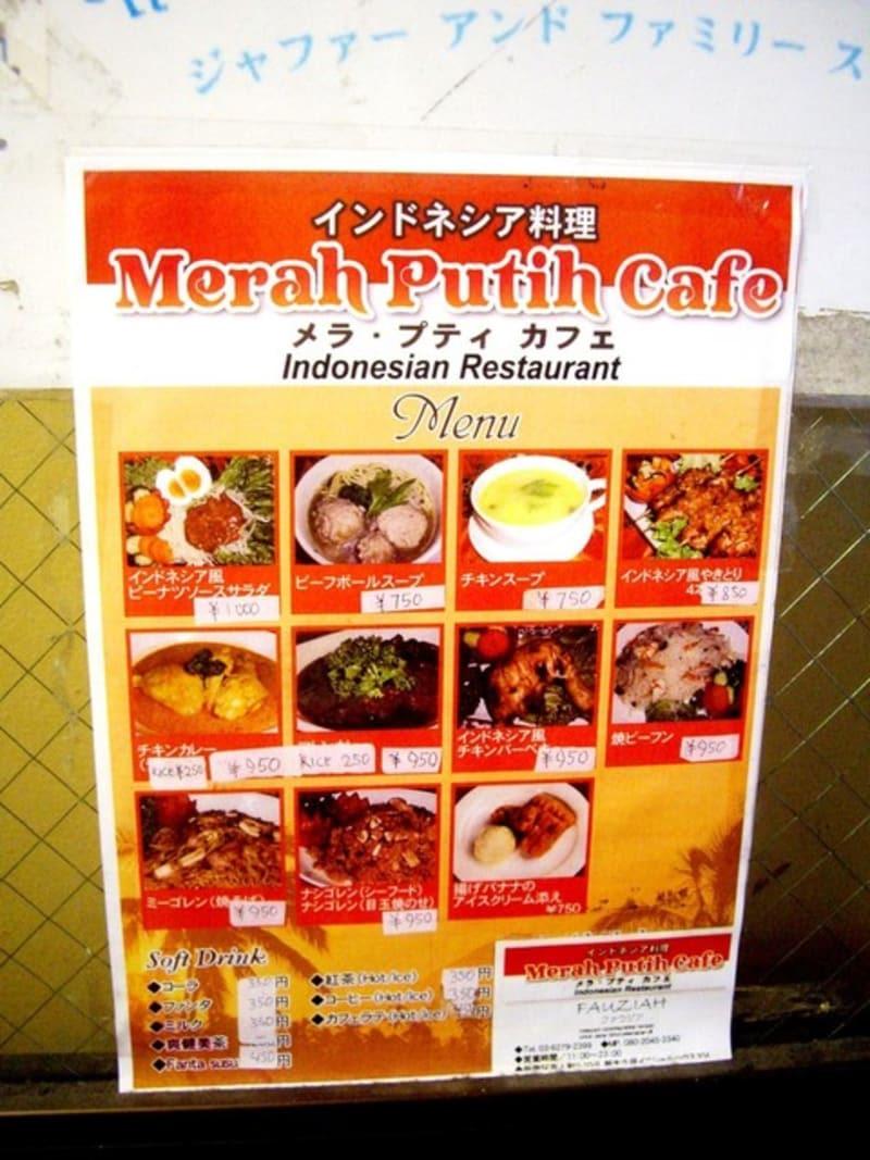 Merah Putih Cafe menu