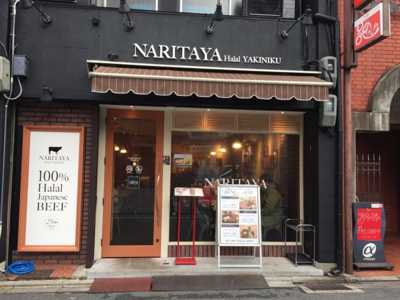 Appereance Naritaya Halal Yakiniku