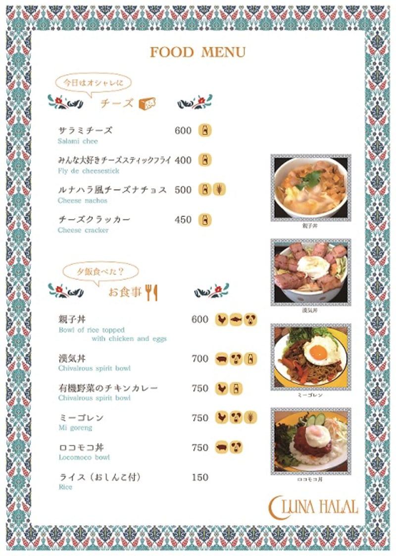 menu030122_s