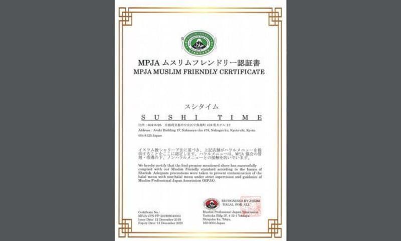 retina_sushitime_halal_certificate