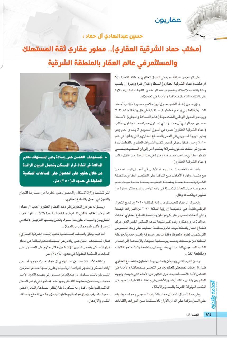 مقابلة عالم الصناعة و التجارة مع حسين آل حماد المدير العالم لمكتب حماد الشرقية العقاري