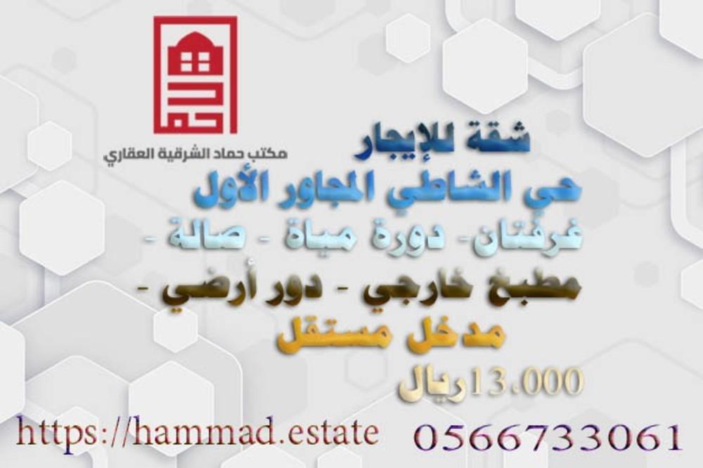 إيجار شقة إرضية في حي الشاطي