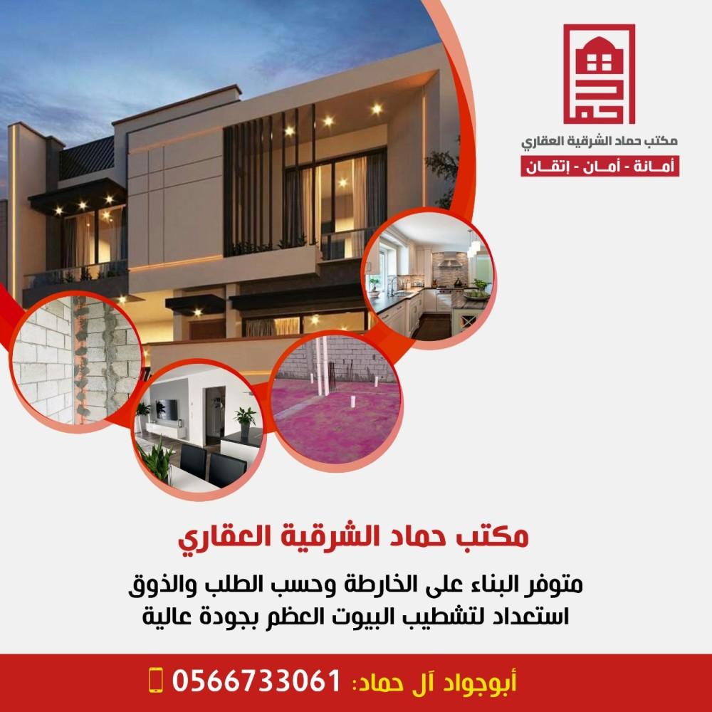 متوفر البناء حسب الطلب واتشطيب بجودة عالية