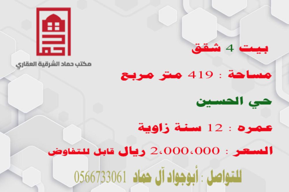 بيت 4 شقق حي الحسين