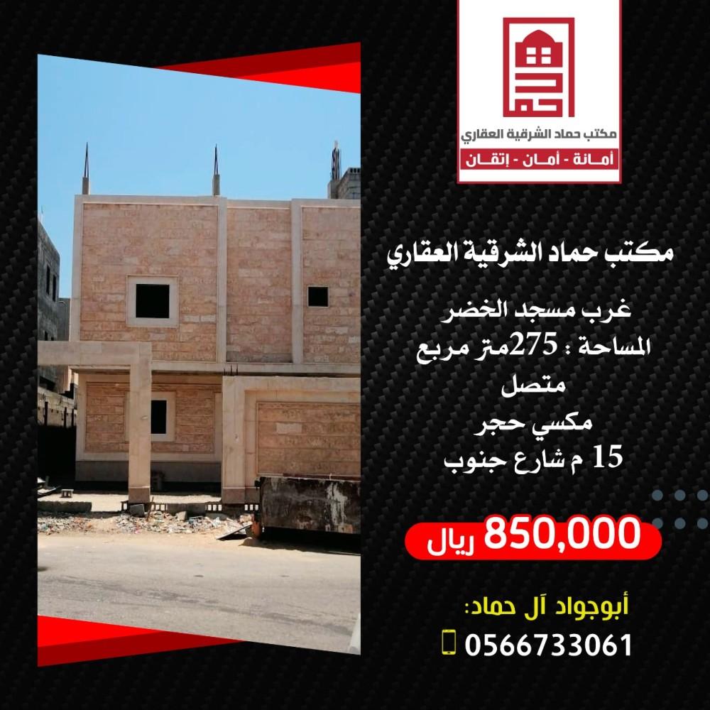 دوبلكس غرب مسجد الخضر ب 850 ألف