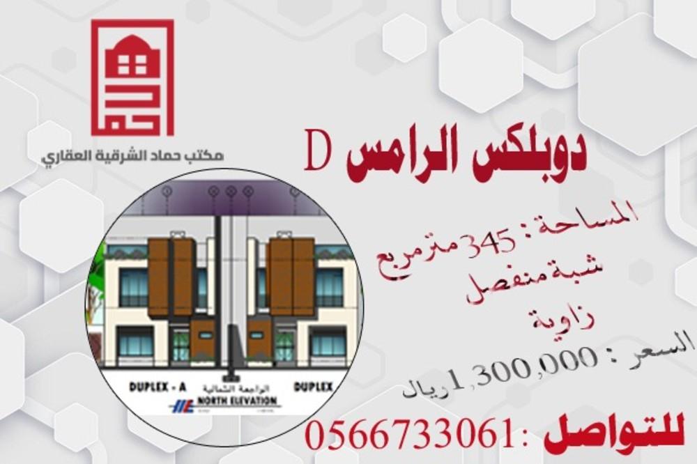 دوبلكس 345 m² بدانة الرامسD / شبه منفصل / زاوية