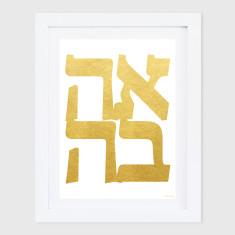Ahava (love) gold foil style print