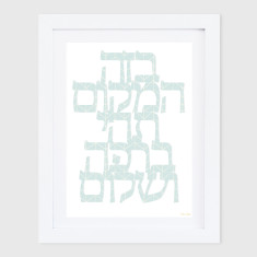 Birkat HaBayit (blessing for the home) herringbone print
