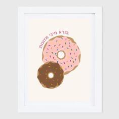 Donut Bracha (blessing) Print