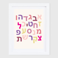 Aleph Bet Print Pink or Blue